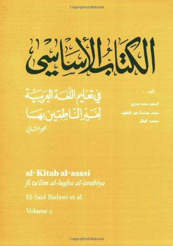 Al-kitab Al-asasi: Arabic for Non-Native Speakers: The Essential Coursebook: Fi Ta'lim Al-lugha Al-'arabiya Li-ghayr Al-natiqin Biha: 2