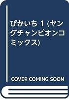 ぴかいち 1 (ヤングチャンピオンコミックス)