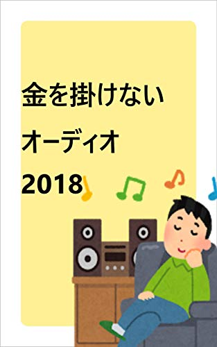 Couverture du livre Audio 2018 on which I dont bet (Japanese Edition)