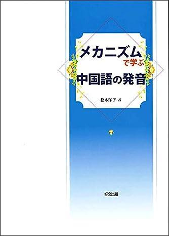 メカニズムで学ぶ中国語の発音