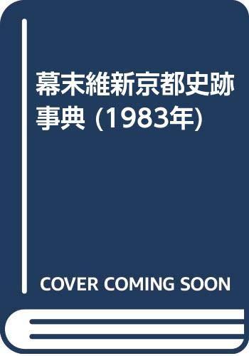 幕末維新京都史跡事典 (1983年)の詳細を見る