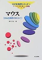 マウス―DNA生物学のゆりかご (ネオ生物学シリーズ―ゲノムから見た新しい生物像 8)