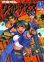 ワイルダネス 1 (サンデーGXコミックス)