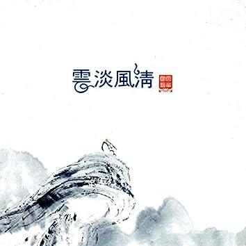 雲淡風清 (古琴 吳樹德)