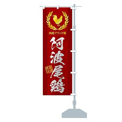 ブランド鶏/阿波尾鶏 のぼり旗 サイズ選べます(ショート60x150cm 右チチ)