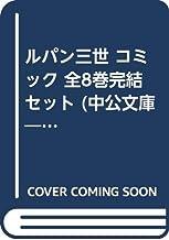 ルパン三世 コミック 全8巻完結セット (中公文庫―コミック版)