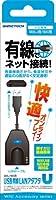 WiiU/Wii用有線LANアダプタ『USB有線LANアダプタU』
