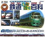 鉄道ものしり百科 (乗り物ワイドBOOK)