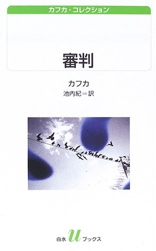 審判―カフカ・コレクション (白水uブックス)