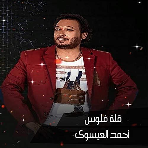 Ahmed El Esawy