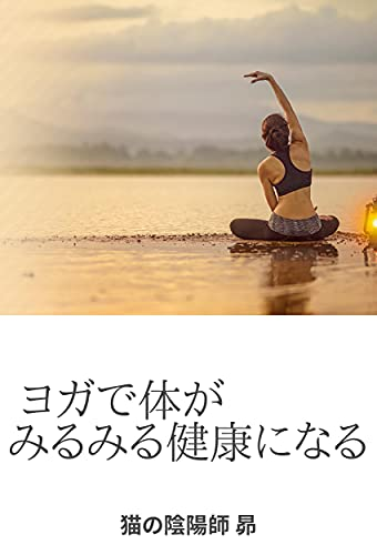 Yoga makes your body healthy (Japanese Edition)