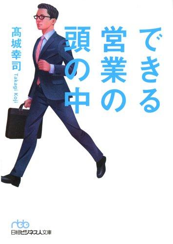 できる営業の頭の中 (日経ビジネス人文庫)