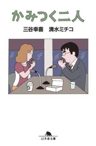 かみつく二人 (幻冬舎文庫)