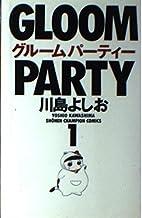 グルームパーティー 1 少年チャンピオンコミックス