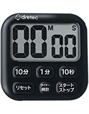 dretec(ドリテック) 抗菌デジタルタイマー 見やすい大画面 抗菌樹脂 SIAAマーク取得 最大セット時間99分59秒 簡単操作 ブラック 約W80×D21×H80mm