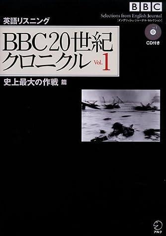 BBC20世紀クロニクルVol.1史上最大の作戦 篇 (イングリッシュ・ジャーナル・セレクション)