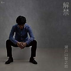 瀬戸山智之助「まちあわせ」のジャケット画像