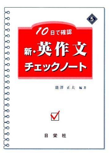 新・英作文チェックノート―10日で確認 (10日で確認 (5))