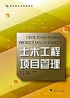 土木工程项目管理