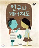 Even if you break up with friends (Korean Edition)