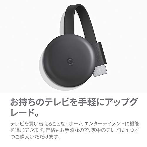 GoogleChromecast正規品第三世代2K対応チャコールGA00439-JP