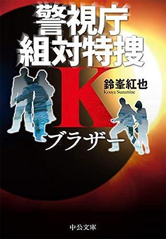 ブラザー-警視庁組対特捜K (中公文庫 す)
