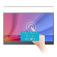 Sukix ブルーライトカット ガラスフィルム 、 G-STORY Touchscreen GS156FT 15.6インチ ディスプレイ モニター 向けの 有効表示エリアだけに対応 ガラスフィルム 保護フィルム ガラス フィルム 液晶保護フィルム シート シール 専用 カット 適用 専用