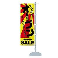オープン のぼり旗 サイズ選べます(コンパクト45x150cm 右チチ)