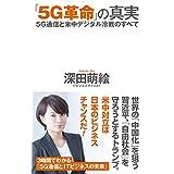「5G革命」の真実 5G通信と米中デジタル冷戦のすべて