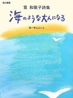 海のような大人になる―覚和歌子詩集 (詩の風景)