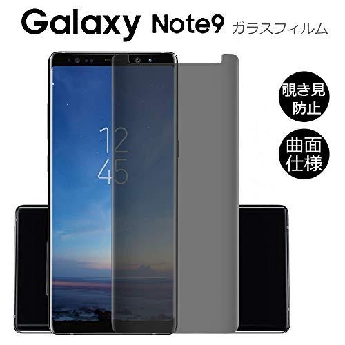 【覗き見防止】対応Samsung Galaxy Note 9 ガラスフィルム 全面保護 覗き見防止フィルム のぞき見 防止 フィルター Galaxy Note 9 強化ガラスフィルム 保護フィルム 覗き見防止 指紋防止 曲面仕様 気泡防止 傷防止 3D 9H