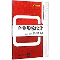 Corporate image design(Chinese Edition)