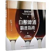 自酿啤酒精进指南(精)