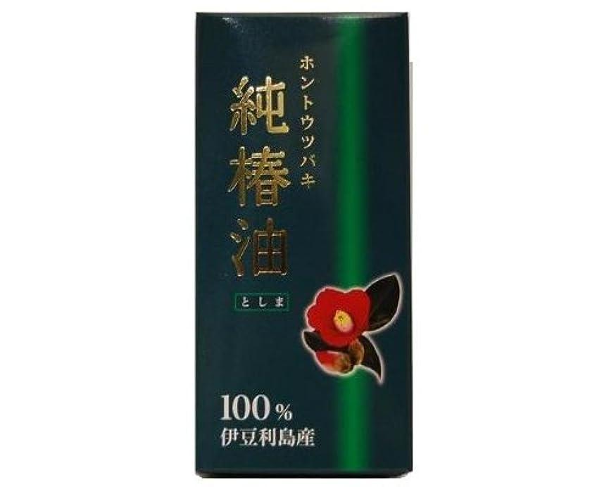 存在する写真の本島椿 純椿油 としま 52ML