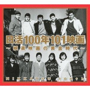 日活100年101映画~娯楽映画の黄金時代~