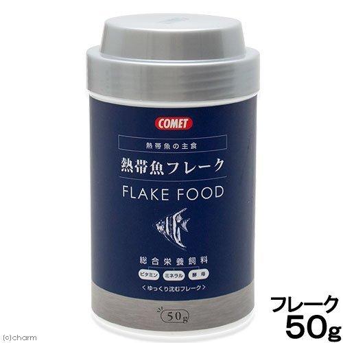 熱帯魚の主食 50g