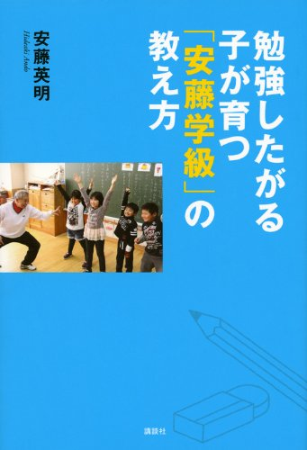 勉強したがる子が育つ「安藤学級」の教え方の詳細を見る