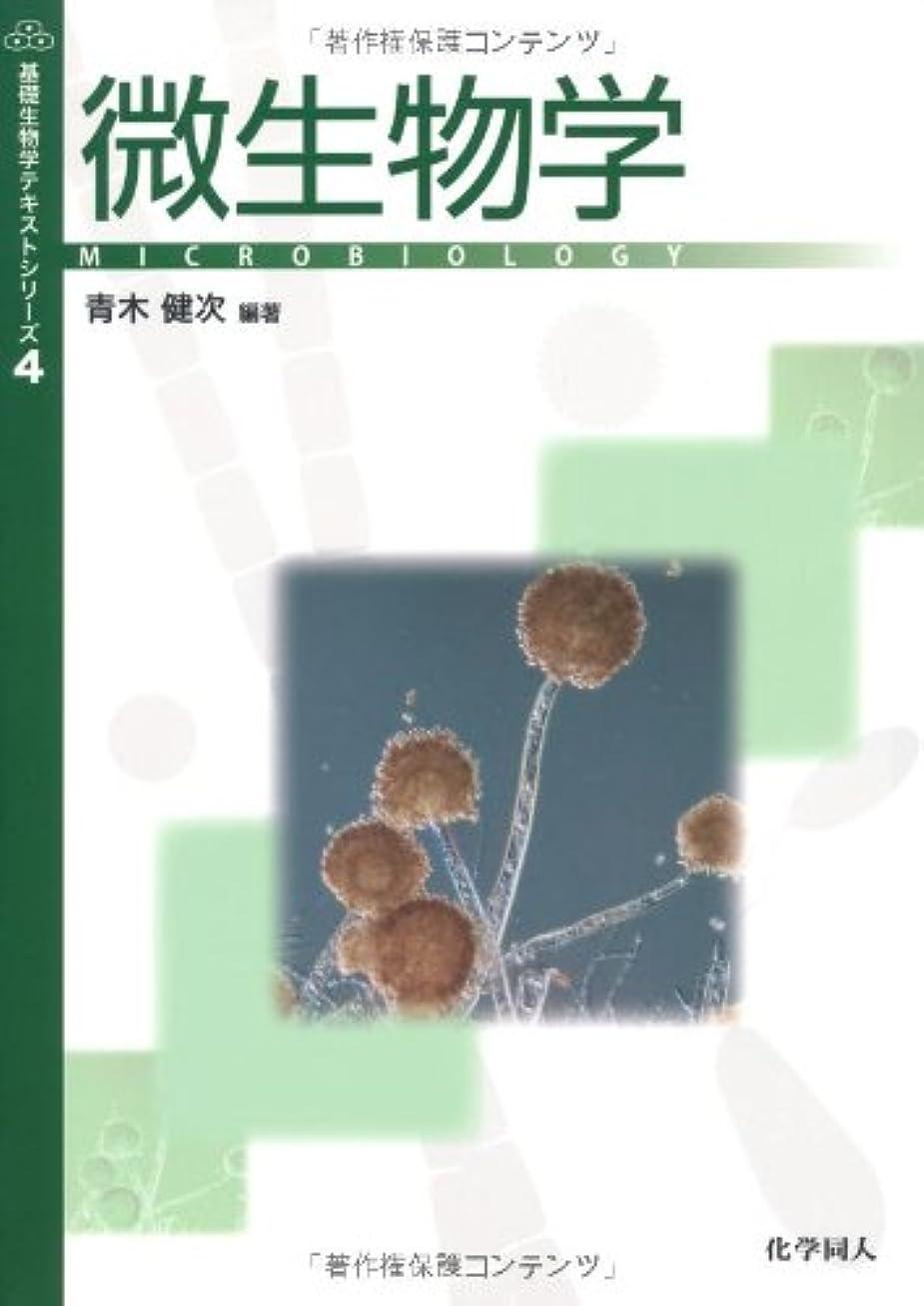宙返り壊滅的なはさみ微生物学 (基礎生物学テキストシリーズ)