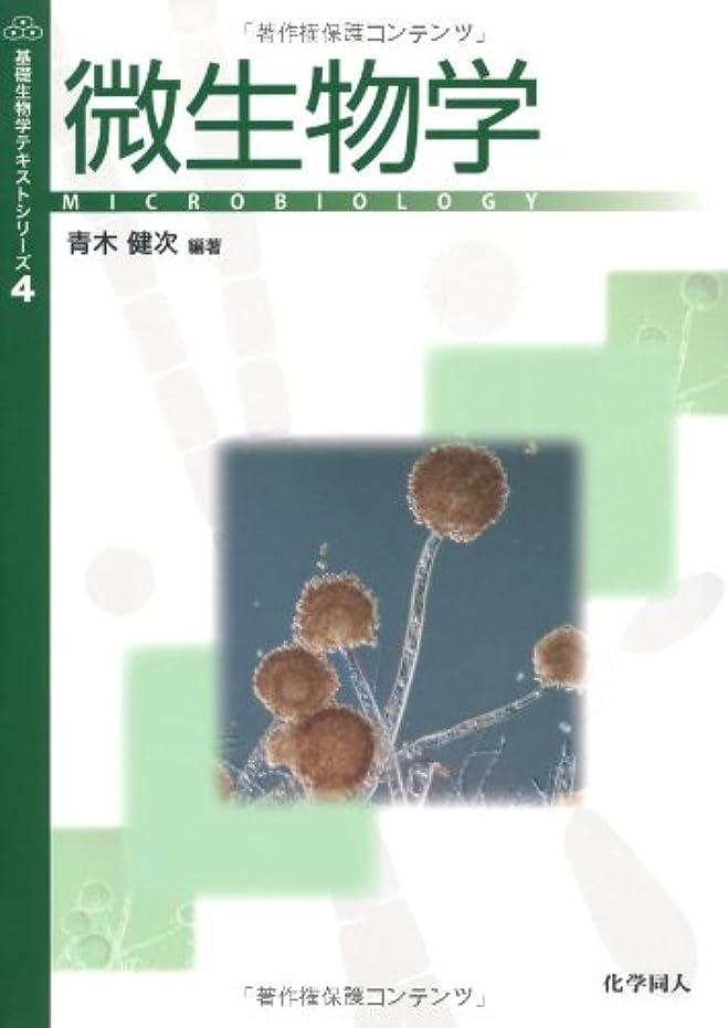 時間厳守アフリカ人最も微生物学 (基礎生物学テキストシリーズ)