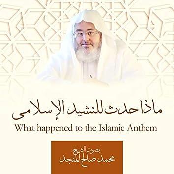 ماذا حدث للنشيد الإسلامي للشيخ محمد صالح المنجد الجزء الثاني