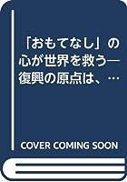 「おもてなし」の心が世界を救う―復興の原点は、日本の心にある (日本の息吹ブックレット)