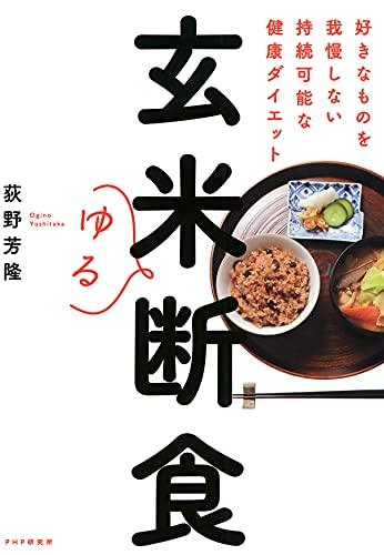 玄米ゆる断食 好きなものを我慢しない持続可能な健康ダイエット