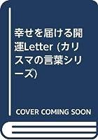 幸せを届ける開運Letter (カリスマの言葉シリーズ)
