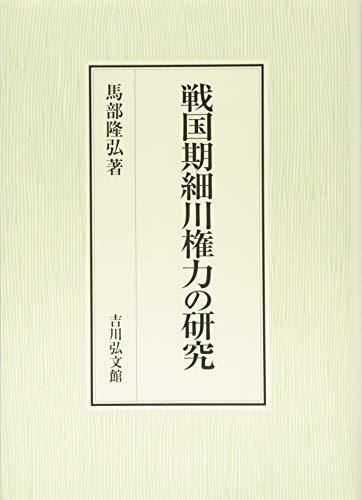 戦国期細川権力の研究