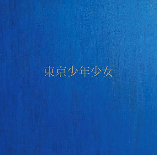 東京少年少女(初回生産限定盤)(特典なし)