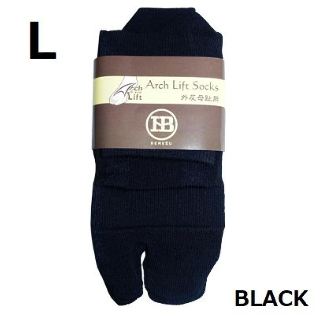 アクセント優れました重要性アーチライフソックス 外反母趾 テーピング加工靴下 サポーター(カラー:黒色)(サイズ:L)