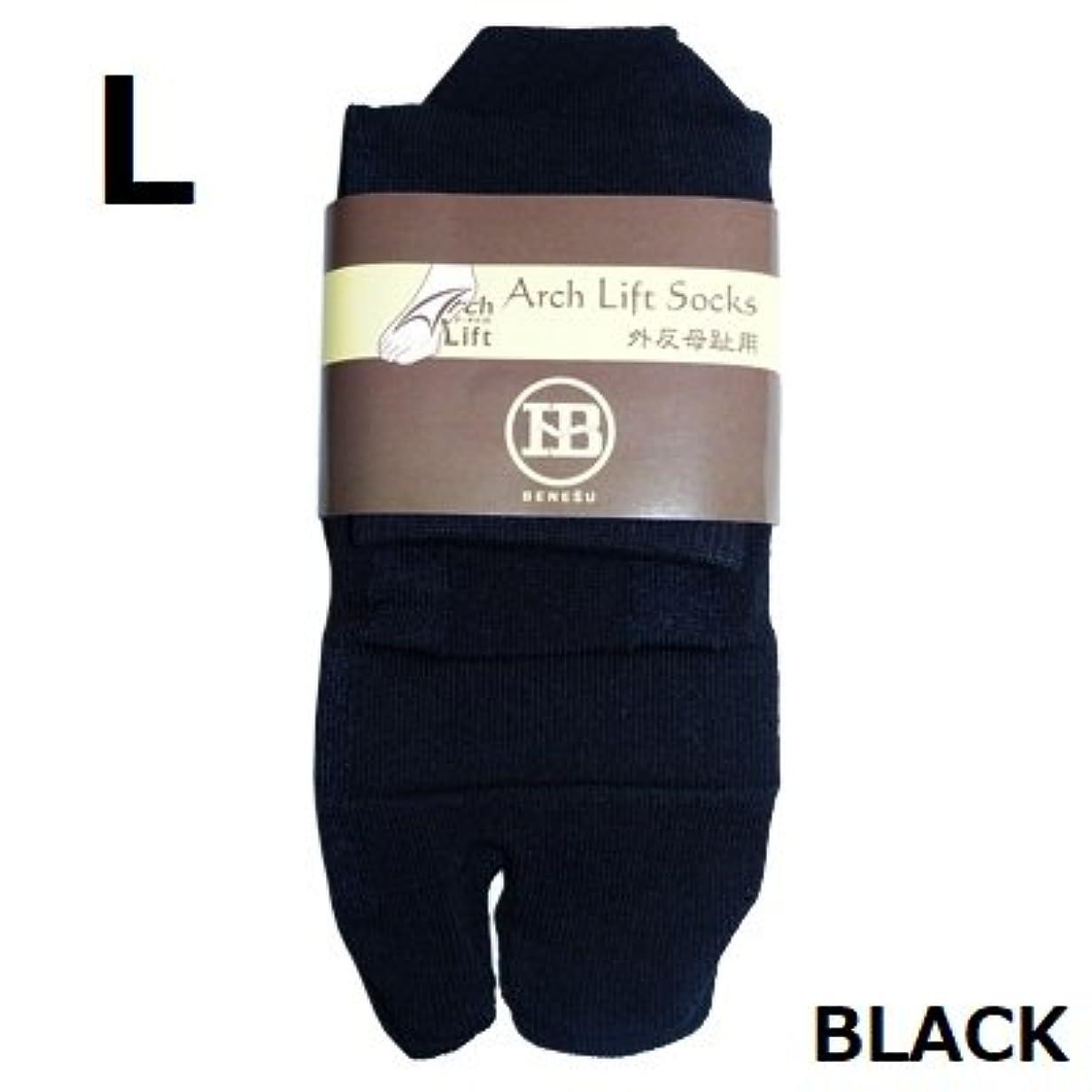 まだら少数歩くアーチライフソックス 外反母趾 テーピング加工靴下 サポーター(カラー:黒色)(サイズ:L)