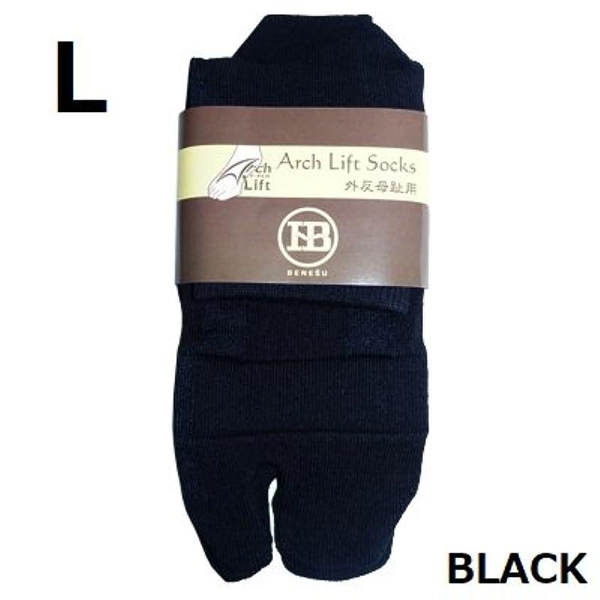 欠点速度思慮深いアーチライフソックス 外反母趾 テーピング加工靴下 サポーター(カラー:黒色)(サイズ:L)