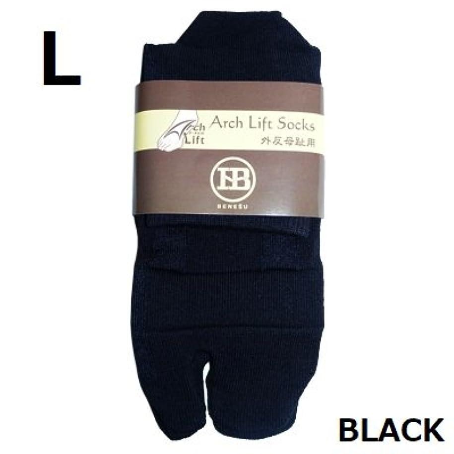 誕生日ナチュラ単独でアーチライフソックス 外反母趾 テーピング加工靴下 サポーター(カラー:黒色)(サイズ:L)