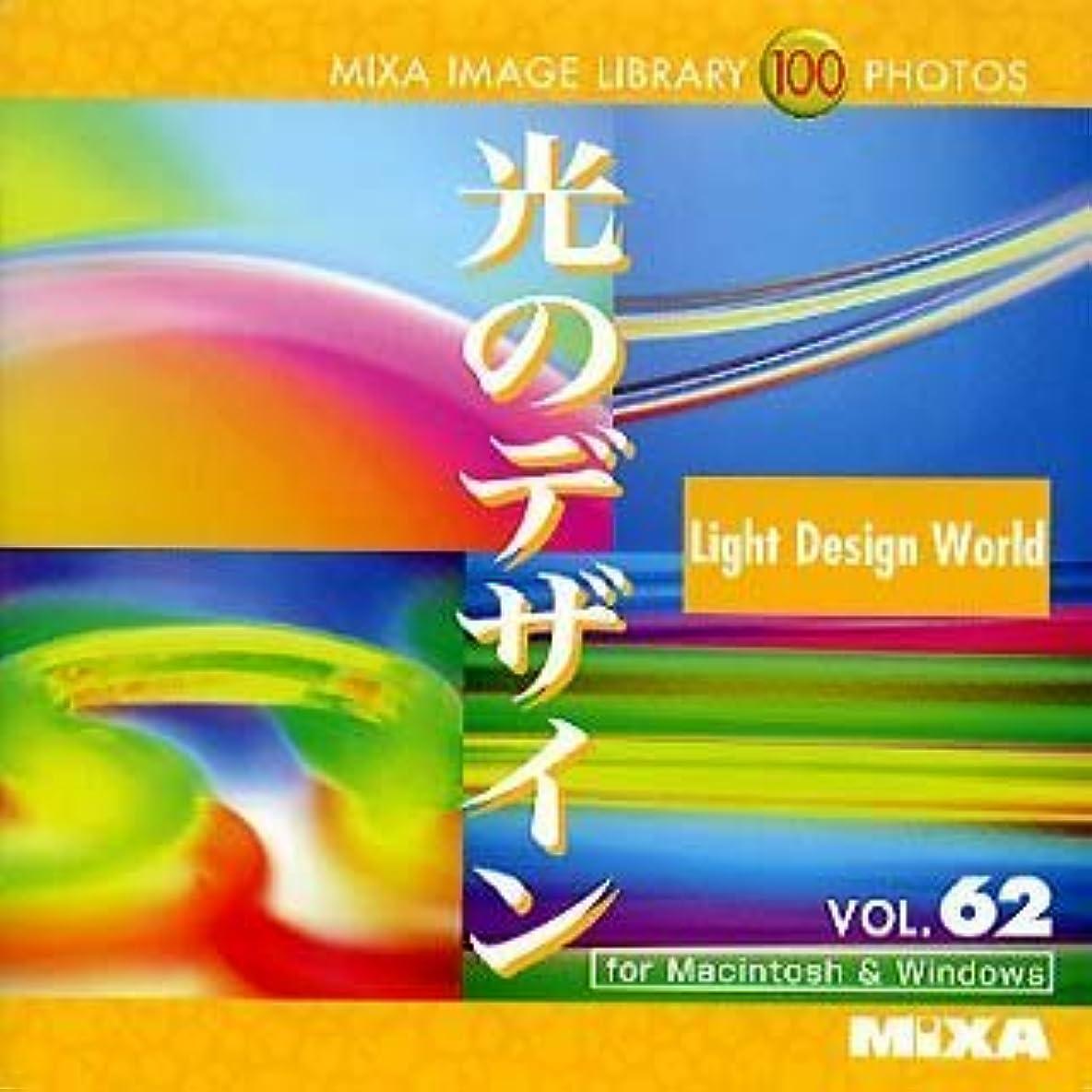 決めます溶けた一般化するMIXA Image Library Vol.62「光のデザイン」